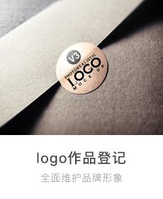logo作品登记