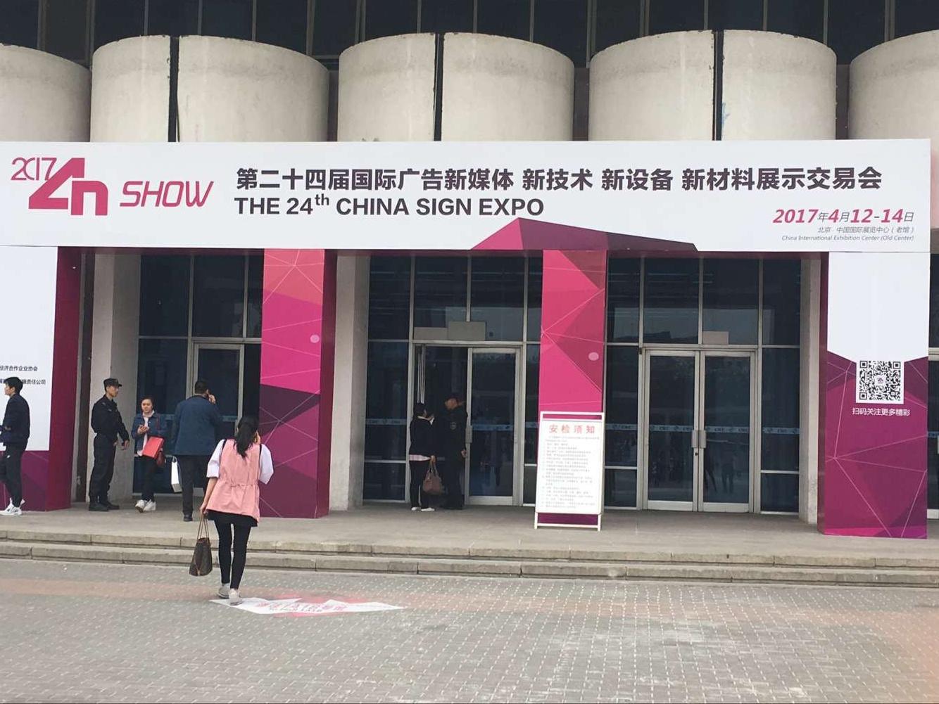 """2017北京国际广告""""四新""""展知识产权保护成功完成"""