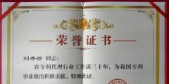 """世誉鑫诚合伙人喜获""""在专利代理行业工作满三十年""""证书"""