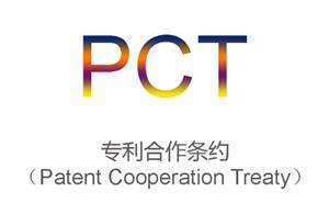 PCT专利申请及审查小贴士