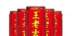 商标有多重要?王老吉商标居然卖了14亿!