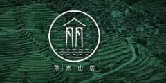 丽水山居集体商标注册成功全省首个地级市农家乐民宿区域公共品牌