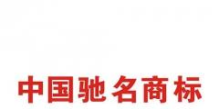 如何申请中国驰名商标?解析驰名商标申请过程