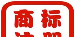 在深圳如何注册商标才能回避风险?