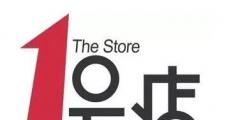1号店要倒闭了?商标曾被宣告无效令人唏嘘