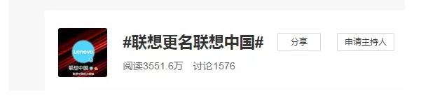 联想更名联想中国 与华为有关?