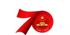 庆祝中华人民共和国成立70周年活动标识发布,不得注册商标