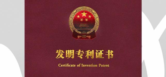 注意啦!发明专利申请须知你一定要看!