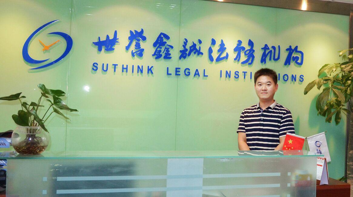 我司李世端总经理受邀多家媒体采访