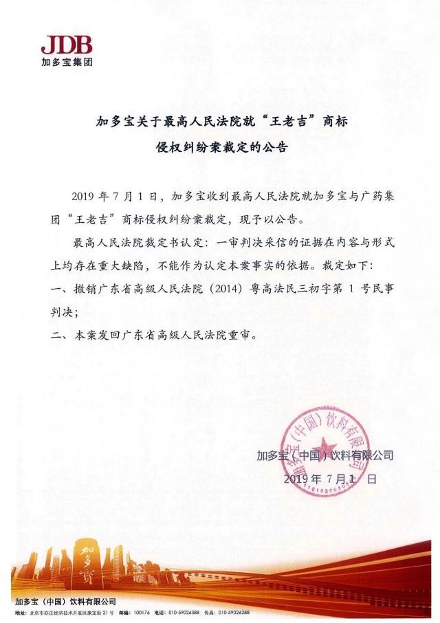 """最高法发回重审""""王老吉""""商标纠纷案:一审存在重大缺陷"""