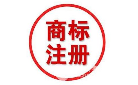 四川商标注册流程及费用?