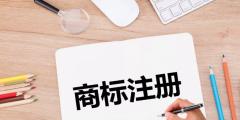 为什么要找专业的商标代理机构来注册商标?