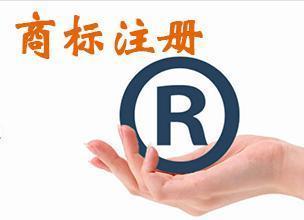 在东莞如何注册商标?