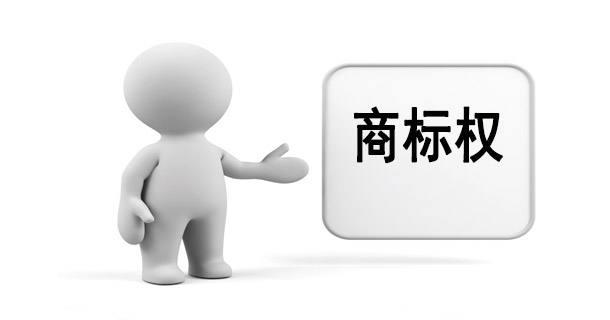 商标权的客体是什么?有哪几种?