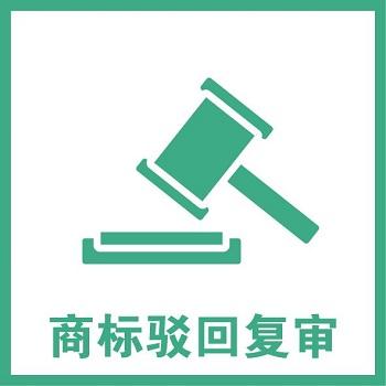 商标驳回复审怎么办?