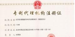 世誉鑫诚专利事务所证书