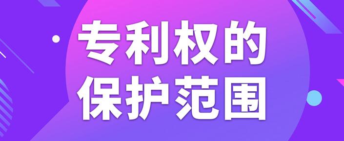 在北京申请专利如何确定专利权的保护范围?