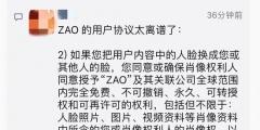 "AI换脸app""ZAO""一夜爆红又深陷质疑,商标却是陌陌公司申请?"