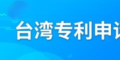 如何申请台湾专利?