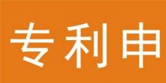北京专利申请,外观专利申请要符合什么条件?