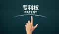 什么是专利的新颖性,如何判断?
