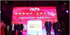 世誉鑫诚合伙人为2019中关村西区《西区故事》首发式揭幕