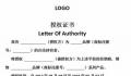 商标授权书范本,(附)商标授权书模板