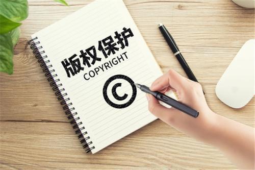 网络音乐作品如何登记版权