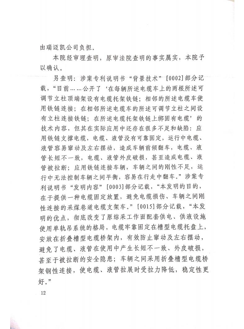 世誉鑫诚代理专利权人