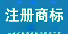 北京商标注册申请代理商标多少钱?