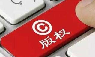 如何保护自己的软件成果:申请软件著作权!