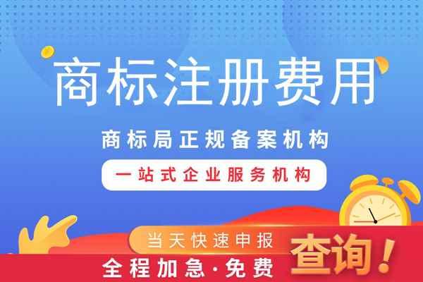 知春路中国商标专网-提供专业商标注册服务