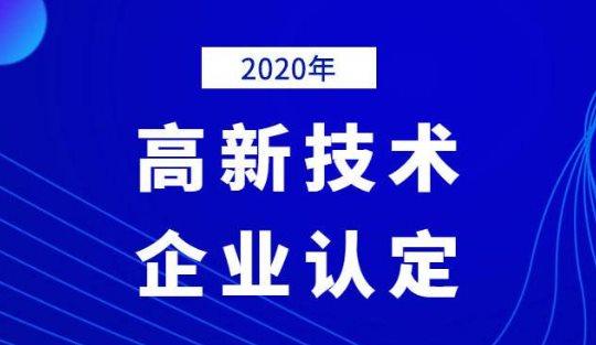 2020年国家高新技术企业年审认定什么时间?