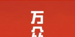 世誉鑫知识产权诚关于疫情防控期间客户服务工作说明