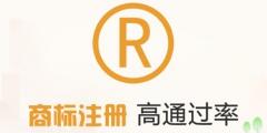 中国商标代理服务联系电话
