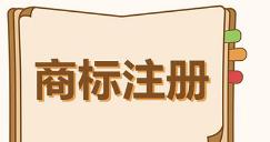 """关于规范使用""""日照绿茶""""地理标志 证明商标的通知"""