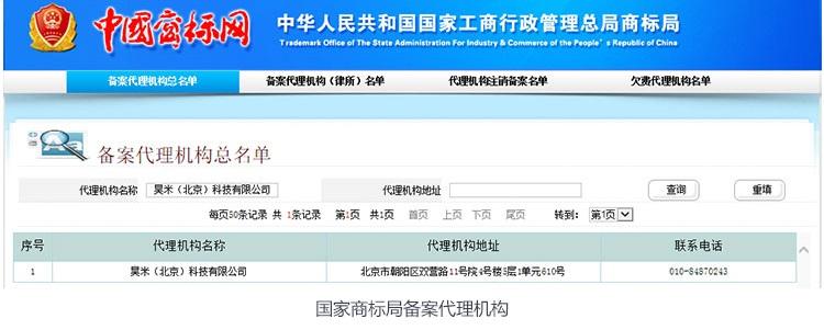 北京商标注册代理公司_首都商标代理